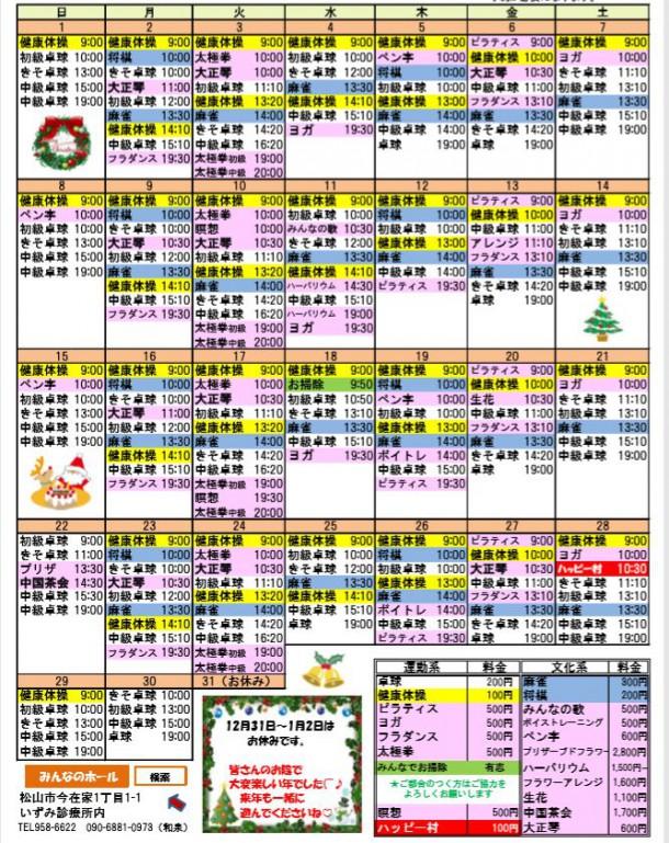 12月令和元年の予定